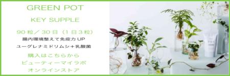 ユーグレナミドリムシ+乳酸菌配合美腸サプリ『グリーンポット』