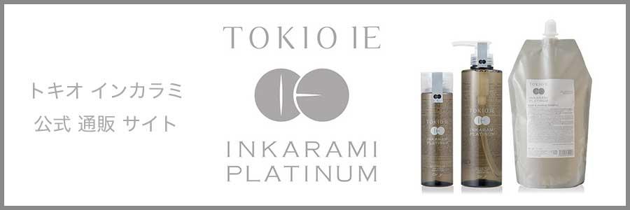 TOKIO インカラミ 通販サイト
