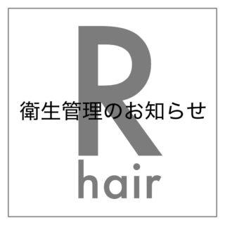 美容室アールの新型コロナウイルス感染症予防対策(衛生ガイドライン)