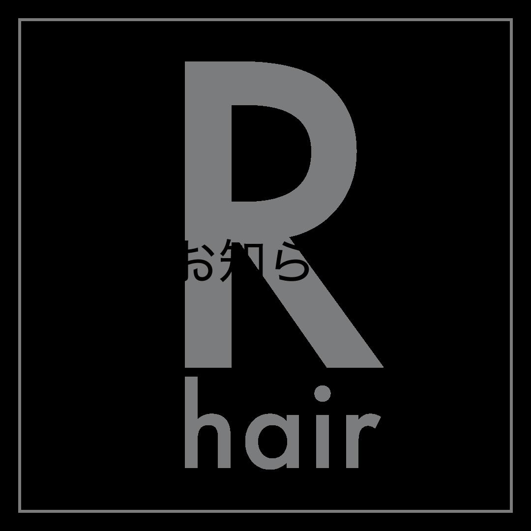 美容室アールヘア|緊急事態宣言解除を受けての営業に関するお知らせ