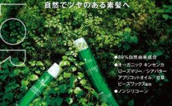 福岡薬院アールヘア|オーガニックカラー