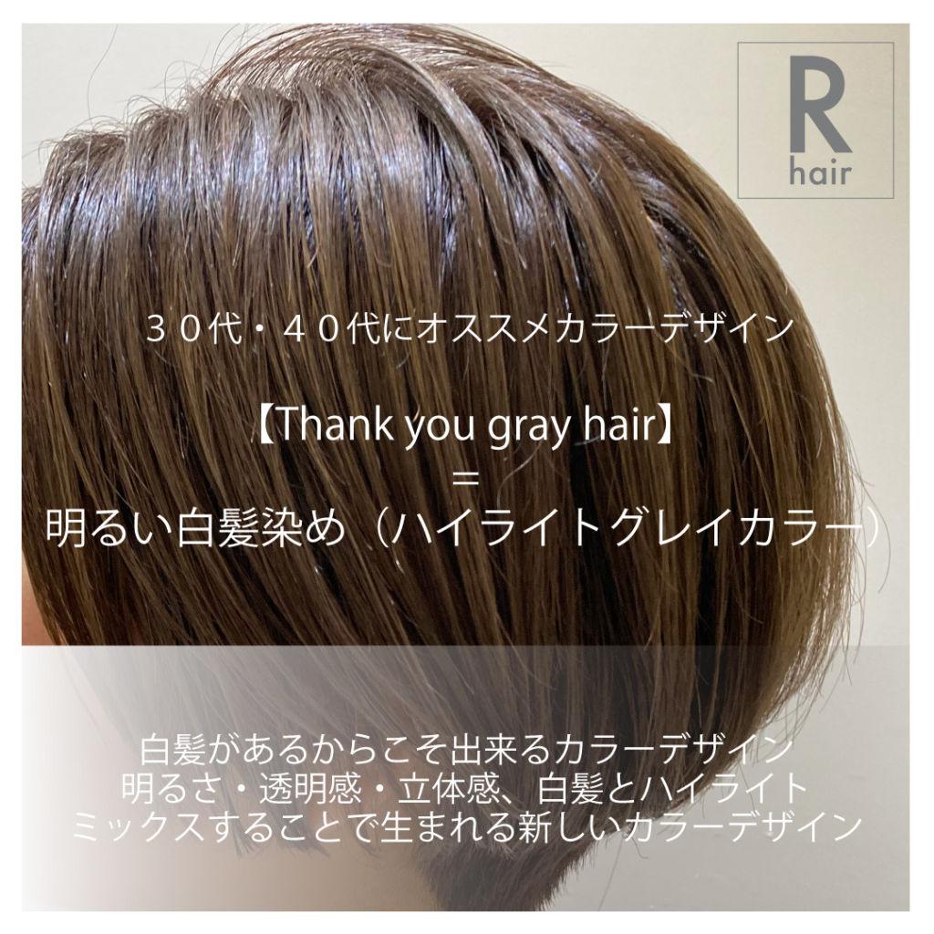 白髪をいかす明るい白髪染め|ハイライトグレイカラー【Thank you gray hair】
