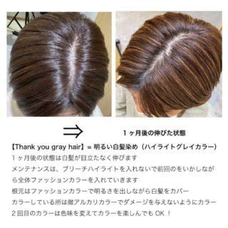 【Thank you gray hair】= 明るい白髪染め(ハイライトグレイカラー)|福岡薬院