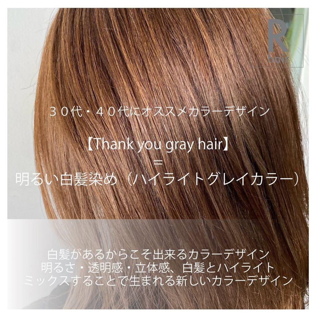 明るい白髪染め(ハイライトグレイカラー) 福岡薬院