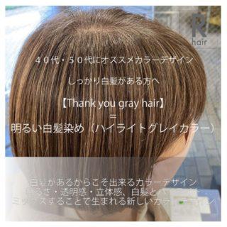 明るい白髪染め(ハイライトグレイカラー)|福岡薬院