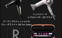 人気のヘアドライヤーをご紹介|福岡薬院アールヘア