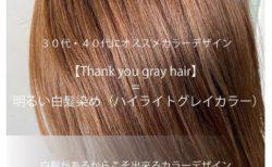 明るい白髪染め(ハイライトグレイカラー)|福岡薬院アールヘア