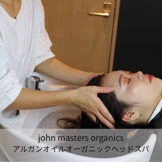 ジョンマスターオーガニックヘッドスパ|福岡薬院アールヘア