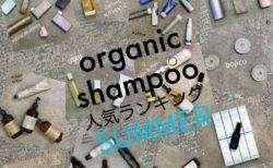 2021年夏に人気のオーガニックシャンプーベスト3|福岡薬院アールヘア