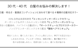 30代・40代からの白髪の悩み解決美容室|福岡薬院アールヘア